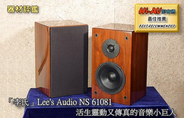 「李氏」Lee's Audio NS 61081書架式喇叭,活生靈動又傳真的音樂小巨人