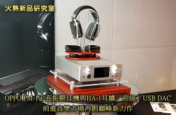 OPPO PM-1平面振膜耳機與HA-1耳擴/前級/USB DAC,前進音樂市場、再創顛峰新力作