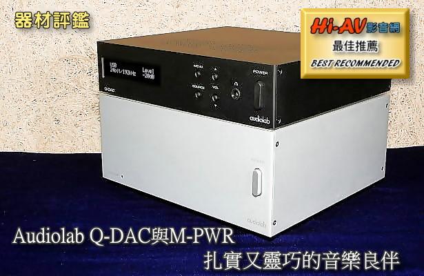 Audiolab Q-DAC與M-PWR,扎實又靈巧的音樂良伴