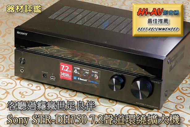 客廳過癮瘋世足良伴,Sony STR-DH750 7.2聲道環繞擴大機