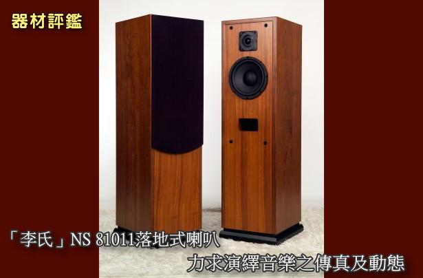 Lee's Audio NS 81011落地式喇叭,「李氏」力求演繹音樂之傳真及動態