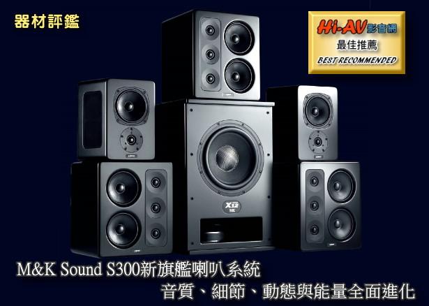 M&K Sound S300新旗艦喇叭系統,音質、細節、動態與能量全面進化