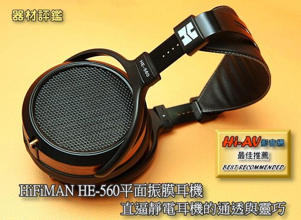 HiFiMAN HE-560平面振膜耳機,直逼靜電耳機的通透與靈巧