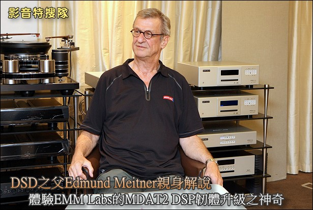DSD之父Edmund Meitner親身解說,體驗EMM Labs的MDAT2 DSP韌體升級之神奇