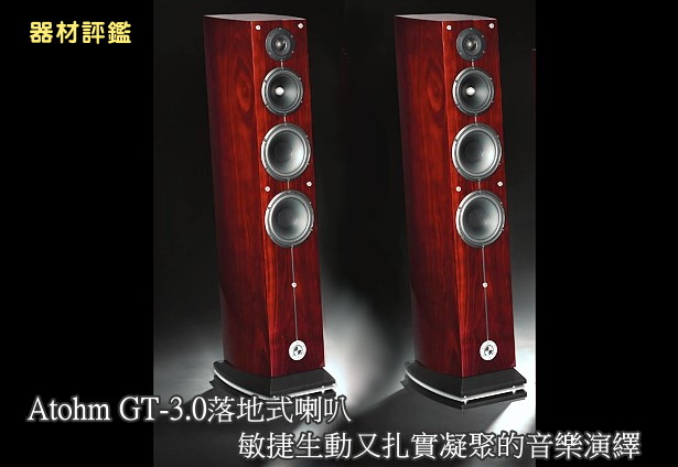Atohm GT-3.0落地式喇叭,敏捷生動又扎實凝聚的音樂演繹