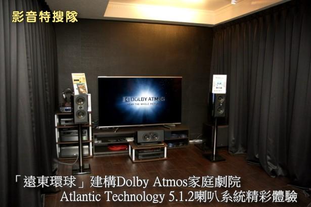 「遠東環球」建構Dolby Atmos家庭劇院,Atlantic Technology 5.1.2喇叭系統精彩體驗