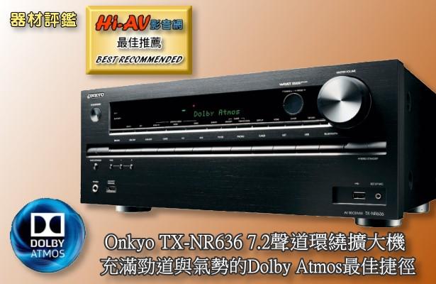 Onkyo TX-NR636 7.2聲道環繞擴大機,充滿勁道與氣勢的Dolby Atmos最佳捷徑