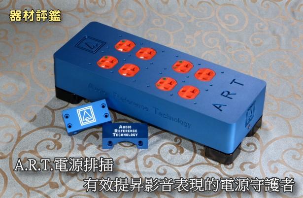 A.R.T.電源排插,有效提昇影音表現的電源守護者