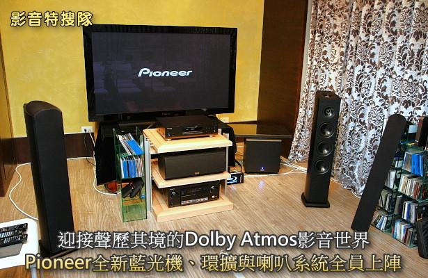 迎接聲歷其境的Dolby Atmos影音世界,Pioneer全新藍光機、環擴與喇叭系統全員上陣
