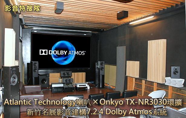 Atlantic Technology喇叭加Onkyo TX-NR3030環擴,新竹名展影音建構7.2.4 Dolby Atmos系統