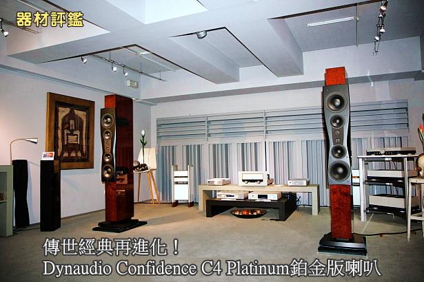 傳世經典再進化!Dynaudio Confidence C4 Platinum喇叭