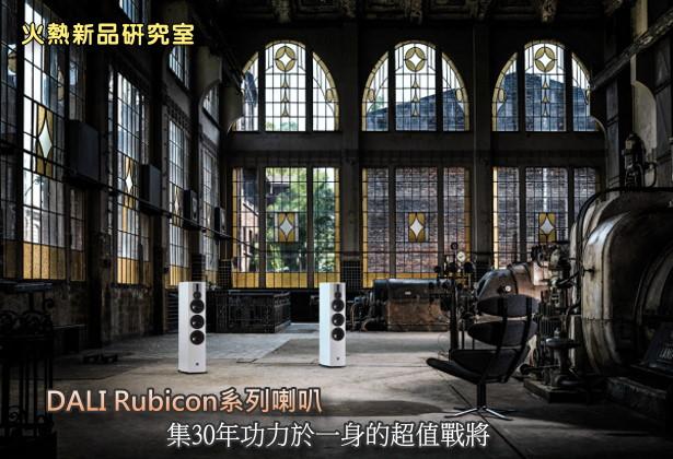 DALI Rubicon系列喇叭,集30年功力於一身的超值戰將