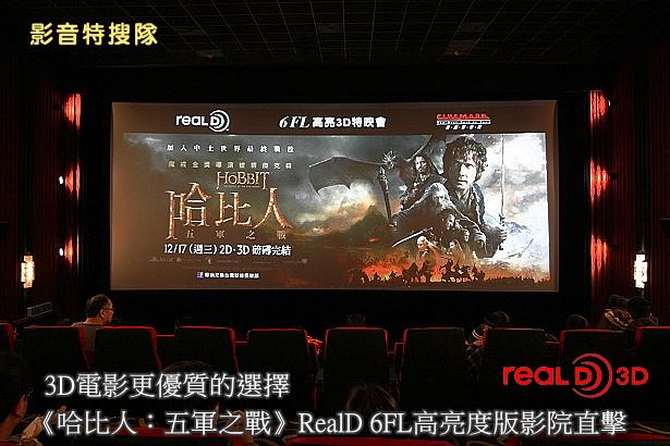 3D電影更優質的選擇,《哈比人:五軍之戰》RealD 6FL高亮度版影院直擊