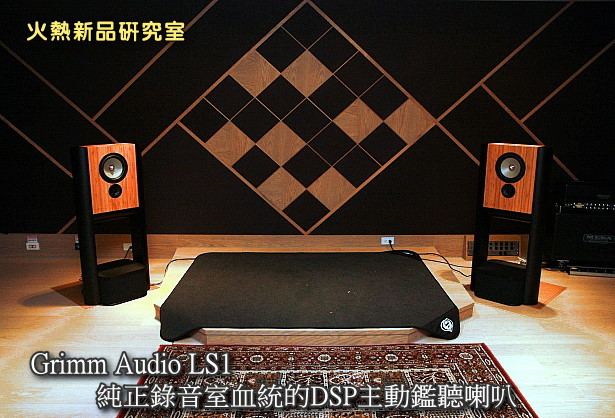 Grimm Audio LS1,純正錄音室血統的DSP主動鑑聽喇叭