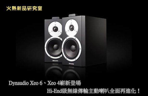 Dynaudio Xeo 6、Xeo 4嶄新登場,Hi-End級無線傳輸主動喇叭全面再進化!