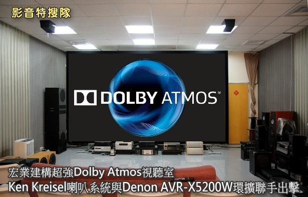 宏業建構超強Dolby Atmos視聽室,Ken Kreisel喇叭系統與Denon AVR-X5200W環擴聯手出擊