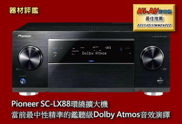 Pioneer SC-LX88環繞擴大機,當前最中性精準的鑑聽級Dolby Atmos音效演繹