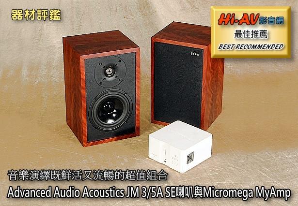 AAA JM 3/5A SE喇叭與Micromega MyAmp,音樂演繹既鮮活又流暢的超值組合