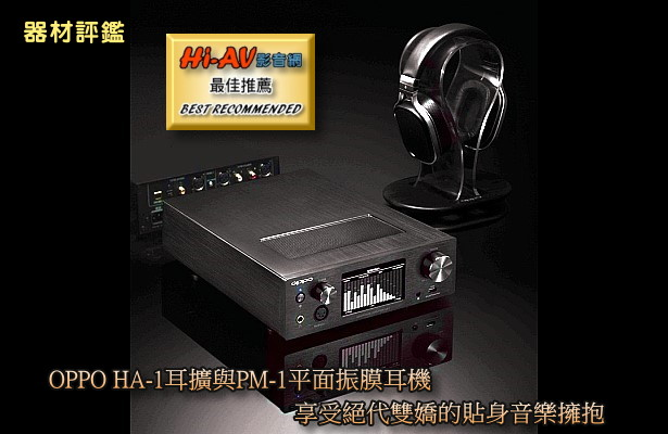 OPPO HA-1耳擴與PM-1平面振膜耳機,享受絕代雙嬌的貼身音樂擁抱