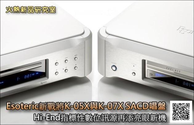 Esoteric新戰將K-05X與K-07X SACD唱盤,Hi-End指標性數位訊源再添亮眼新機