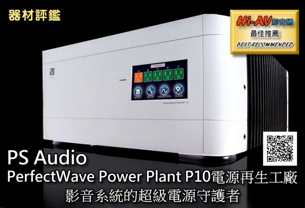 PS Audio PerfectWave Power Plant P10電源再生工廠,影音系統的超級電源守護者