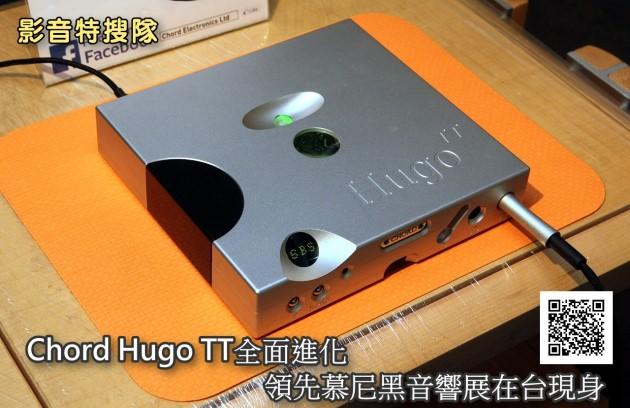 Chord Hugo TT全面進化,領先慕尼黑音響展在台現身
