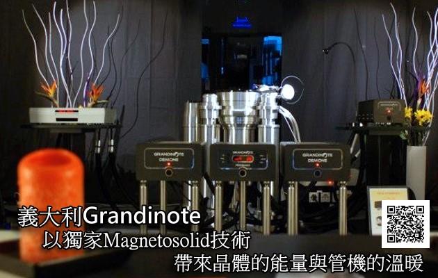 義大利Grandinote以獨家Magnetosolid技術,帶來晶體的能量與管機的溫暖