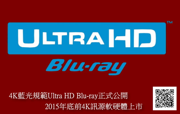 4K藍光規範Ultra HD Blu-ray正式公開,2015年底前4K訊源軟硬體上市