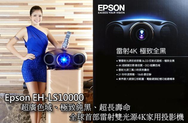 Epson全新旗艦EH-LS10000,超廣色域、極致純黑、超長壽命,全球首部搭載雷射雙光源4K家用投影機
