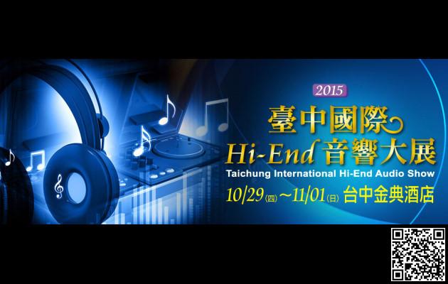 2015台中國際Hi-End音響大展現場報導