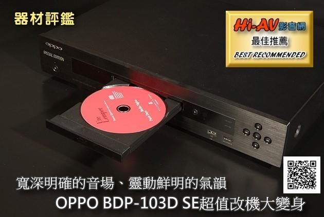 寬深明確的音場、靈動鮮明的氣韻,OPPO BDP-103D SE超值改機大變身!