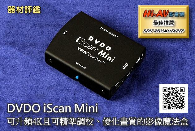 可升頻4K且可精準調校、優化畫質的影像魔法盒DVDO iScan Mini