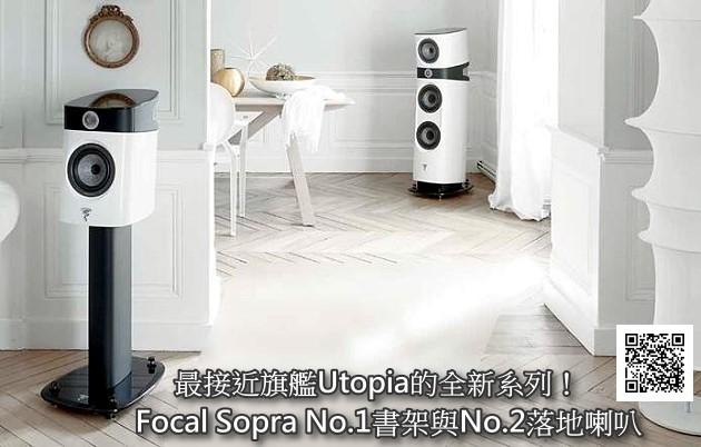 最接近旗艦Utopia的全新系列!Focal Sopra No.1書架與Sopra No.2落地喇叭