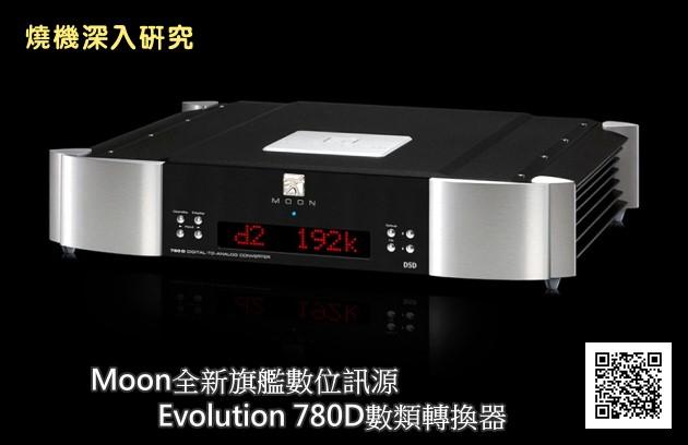 Moon全新旗艦數位訊源Evolution 780D數類轉換器