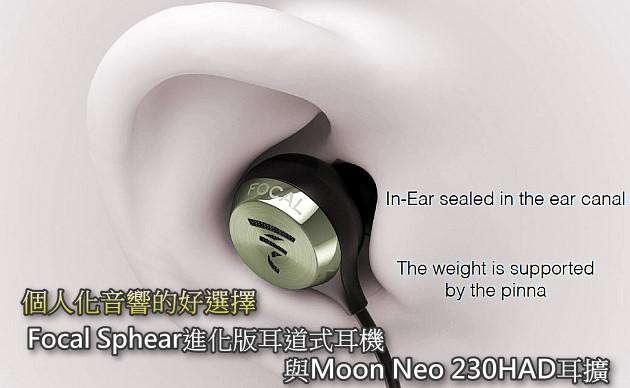 個人化音響的好選擇,Focal Sphear進化版耳道式耳機與Moon Neo 230HAD耳擴
