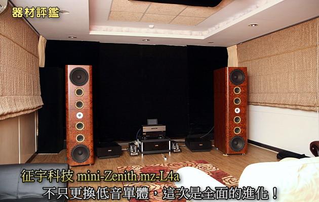 征宇科技mini-Zenith mz-L4a不只更換低音單體,這次是全面的進化!