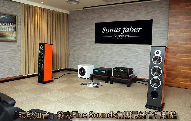 「環球知音」發表Fine Sounds集團2015年最新音響精品