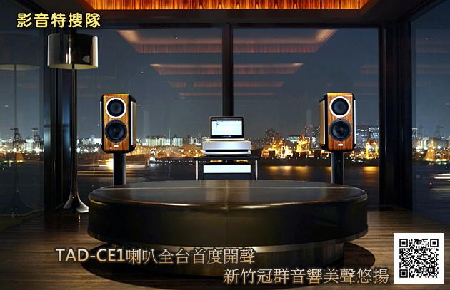 TAD-CE1喇叭全台首度開聲,新竹冠群音響美樂悠揚