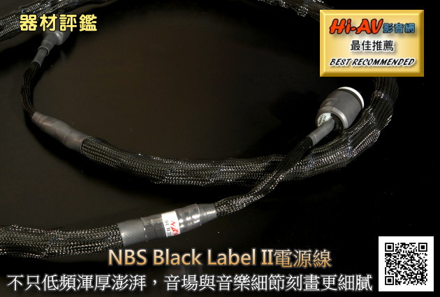 NBS Black Label II電源線不只低頻渾厚澎湃,音場與音樂細節刻畫更細膩