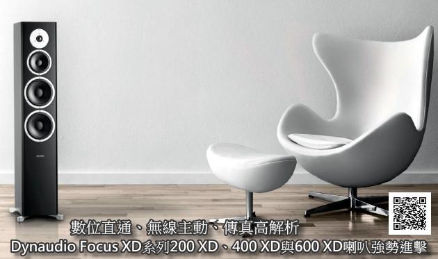 數位直通、無線主動、傳真高解析的Dynaudio Focus XD系列200 XD、400 XD與600 XD喇叭強勢進擊!