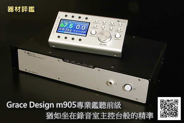 Grace Design m905專業鑑聽前級,猶如坐在錄音室主控台般的精準