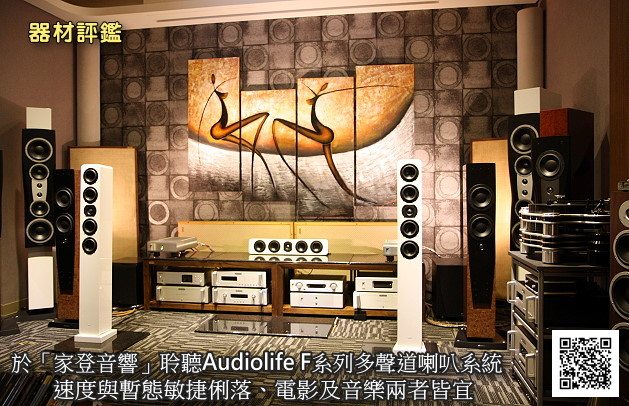 於「家登音響」聆聽Audiolife F系列多聲道喇叭系統:速度與暫態敏捷俐落、電影及音樂兩者皆宜