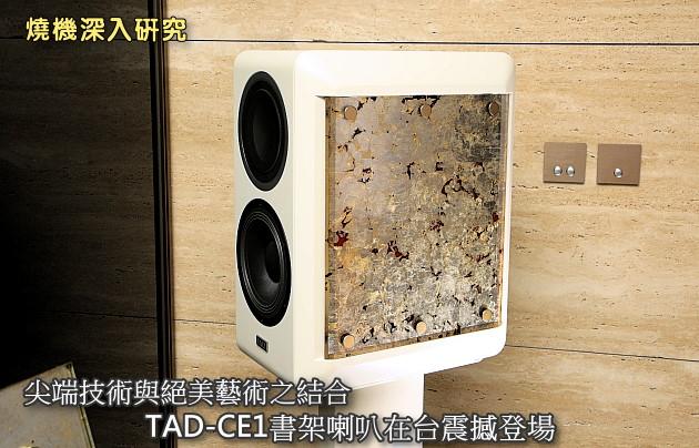 尖端技術與絕美藝術之結合,TAD-CE1書架喇叭在台震撼登場