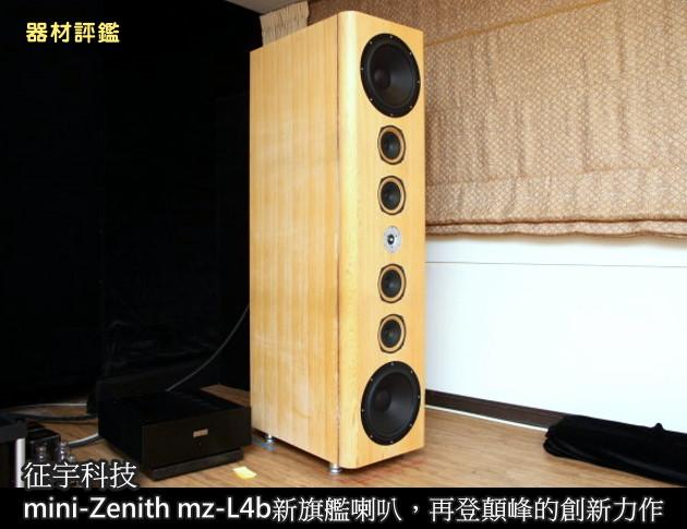 征宇科技mini-Zenith mz-L4b新旗艦喇叭,再登顛峰的創新力作!