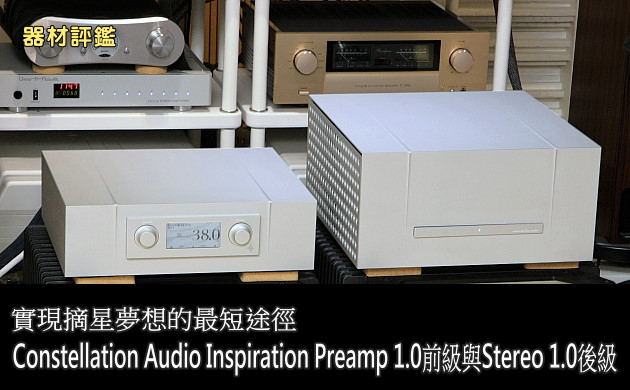 Constellation Audio Inspiration Preamp 1.0前級與Stereo 1.0後級,實現摘星夢想的最短途徑