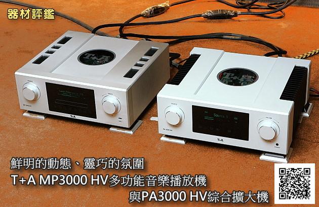 鮮明的動態、靈巧的氛圍,T+A MP3000 HV多功能音樂播放機與PA3000 HV綜合擴大機