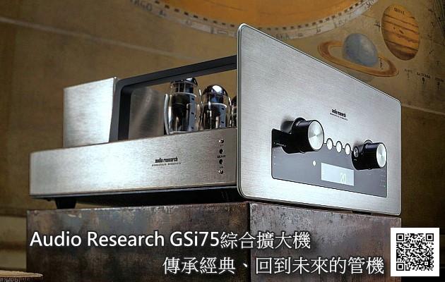 傳承經典、回到未來的管機,Audio Research GSi75綜合擴大機