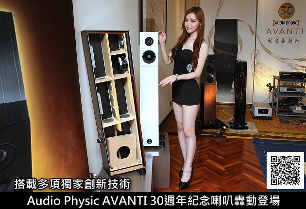 搭載多項獨家創新技術,Audio Physic Avanti三十週年紀念喇叭轟動登場
