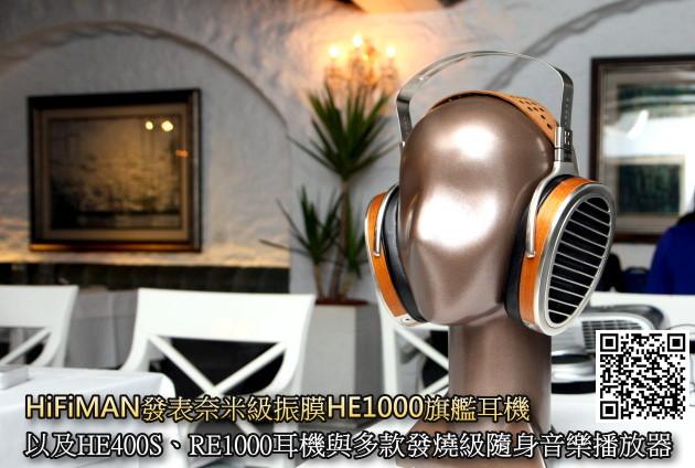 HiFiMAN發表奈米級振膜HE1000旗艦耳機,以及HE400S、RE1000耳機與多款發燒級隨身音樂播放器