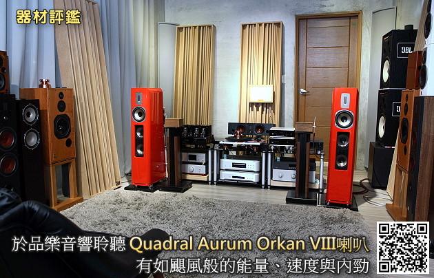 於品樂音響聆聽Quadral Aurum Orkan VIII落地喇叭,有如颶風般的能量、速度與內勁